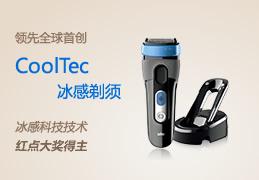 领先全球首创-CoolTec冰爽剃须
