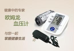 健康中的专家-欧姆龙血压计