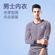 男士内衣-冬季型男内衣装备