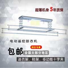 电动晾衣架 主机1.3米伸缩四杆+无风干