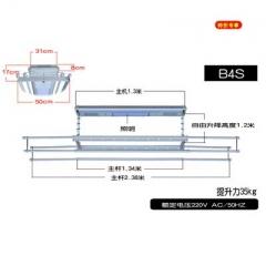 电动晾衣架 主机1.3米伸缩四杆+照明