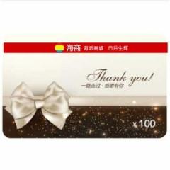 礼品充值购物卡(现金) 礼品充值购物卡(现金) 100元