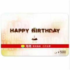 礼品充值购物卡(现金) 礼品充值购物卡(现金)生日卡 500元