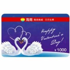 礼品充值购物卡(现金) 礼品充值购物卡(现金)情人节 1000元